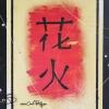 peinture feux d'artifices hanabi toile en japonais